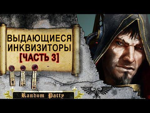 Warhammer 40000 ● Выдающиеся инкизиторы [Часть 3]