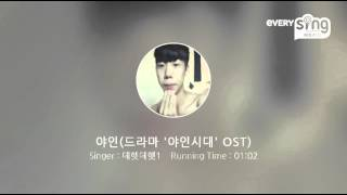 everysing 야인 드라마 야인시대 ost