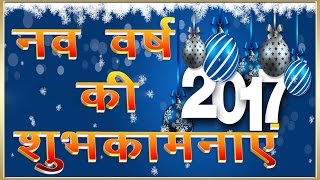 Happy New Year 2017 Greetings SMS Whatsapp Download Music Facebook