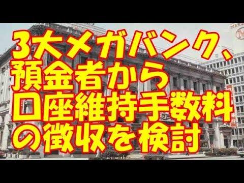 預金者から口座維持手数料の徴収を検討 3大メガバンク 個人向けは年間数百~数千円か