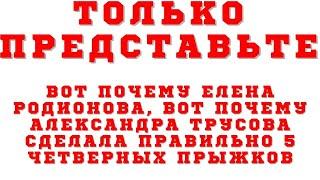 Вот почему Елена Родионова вот почему Александра Трусова сделала правильно 5 четверных прыжков