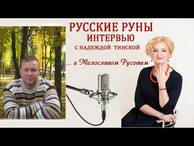 интервью Надежды Тинской с Милославом Русовым