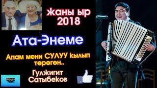 Жаны ыр - 2018 |  Ата-Энеме | Гулжигит Сатыбеков |  #Kyrgyz Music