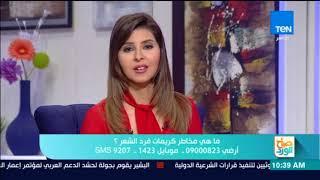 صباح الورد -  فقرة خاصة عن مخاطر كريمات فرد الشعر مع د.هاني الناظر