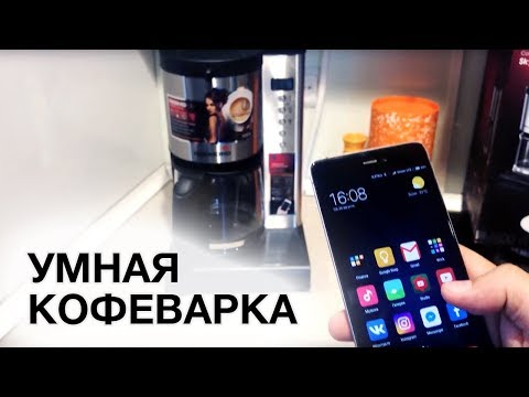 REDMOND SkyCoffee M1509S – обзор умной кофеварки