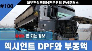 [dpf건식크리닝센터]#엑시언트 화물차량 EGR쿨러 손…