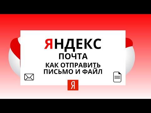 Яндекс почта как отправить письмо. Как пользоваться яндекс почтой. Как отправить файл.