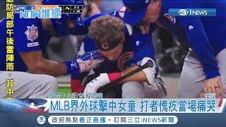 MLB界外球擊中女童!打者阿莫拉愧疚當場痛哭|記者 程思瑋 |【台灣要聞。先知道】20190531|三立iNEWS