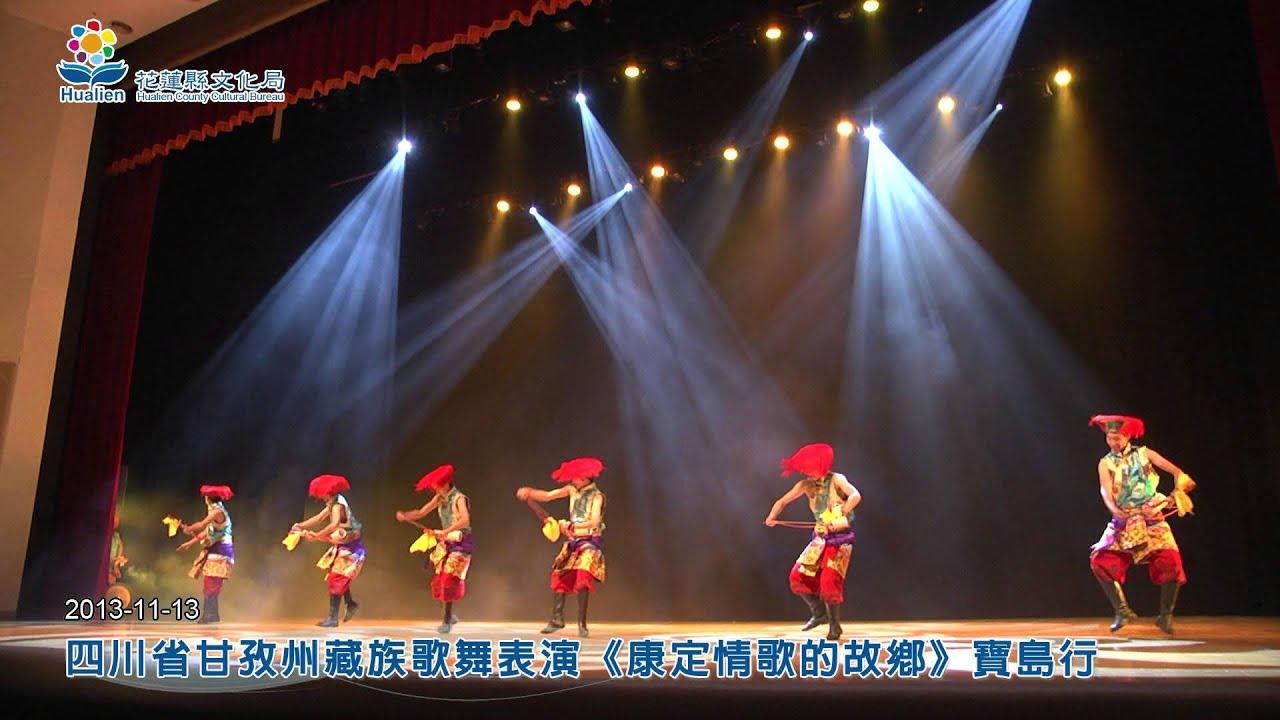 花蓮縣文化局演藝廳精彩演出「四川省甘孜州藏族歌舞表演」 - YouTube