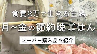 【平日5日間の晩ご飯】食費2万円でやりくり主婦の買い出し~晩ごはん作りまで