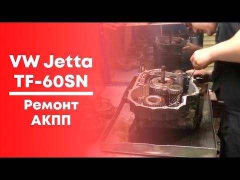 Фото к видео: Ремонт (дефектовка) АКПП VW Jetta. TF60SN.