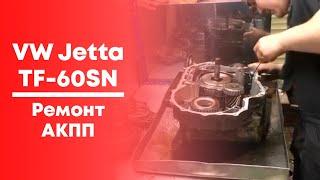 Ремонт (дефектовка) АКПП VW Jetta. TF60SN.(, 2017-05-22T11:48:16.000Z)