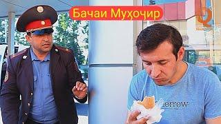 Илхом Муродов - Бачаи Мухочир 2019 Клипи нав