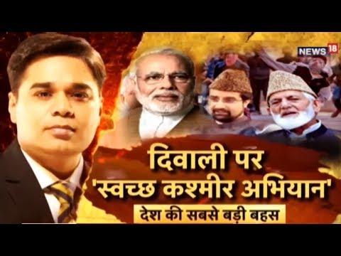 Aar Paar   Diwali पर 'स्वच्छ कश्मीर अभियान'   News18 India