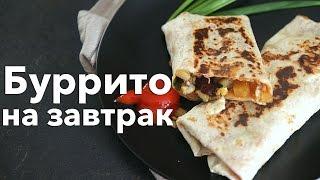 Буррито на завтрак [Рецепты Bon Appetit]