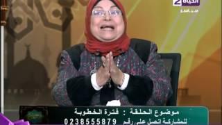 سعاد صالح: لا يجوز للمسلم التقدم بخطبة فتاة سبقه إليها آخر.. فيديو