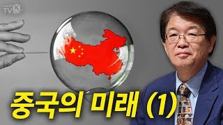 [이춘근의 국제정치 71회] ① 중국의 미래