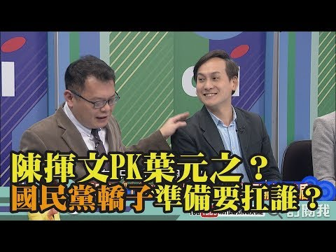 《新聞深喉嚨》精彩片段 陳揮文PK葉元之?國民黨的轎子準備要扛誰?