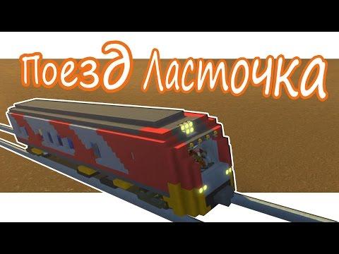 Scrap Mechanic - Поезд РЖД Ласточка