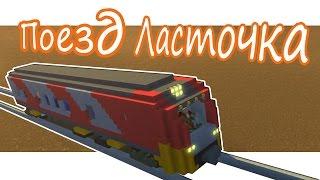 Scrap Mechanic - Поезд РЖД
