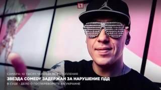 Звезда Comedy задержан за нарушение ПДД