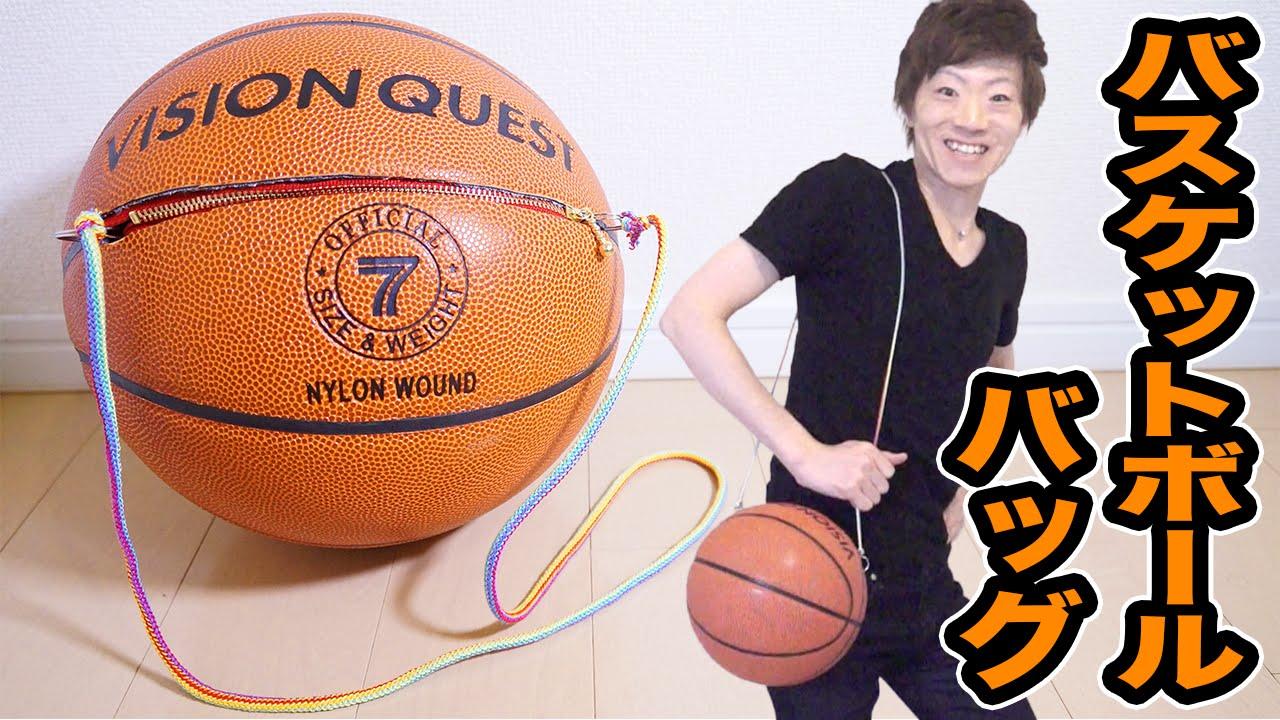 バスケットボールでカバン作ってみた! - YouTube