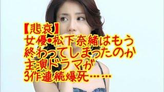 【悲哀】女優・松下奈緒主演ドラマが3作連続爆死…… チャンネル登録をお...
