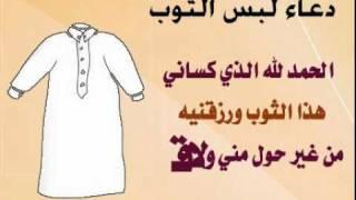 دعاء لبس الثوب للاطفال Mp3