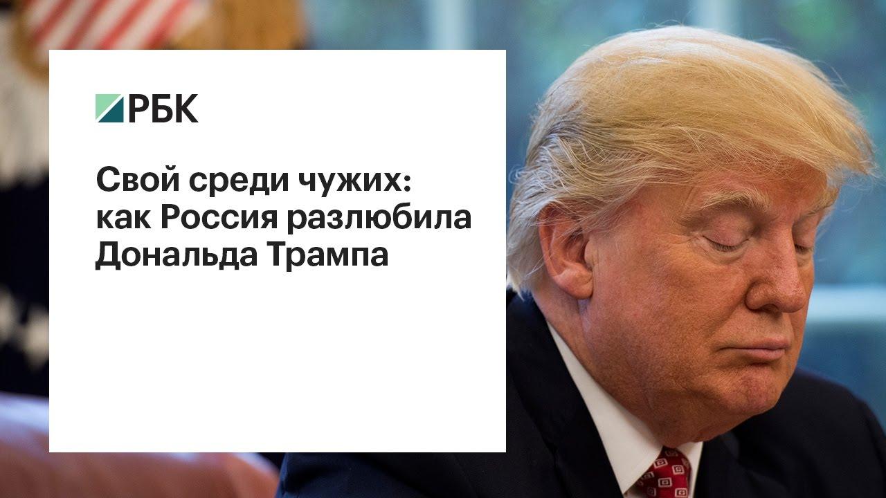 Свой среди чужих: как Россия разлюбила Дональда Трампа