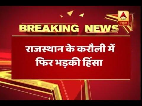 Residences of two MLAs set ablaze in Rajasthan's Karauli during violent protest