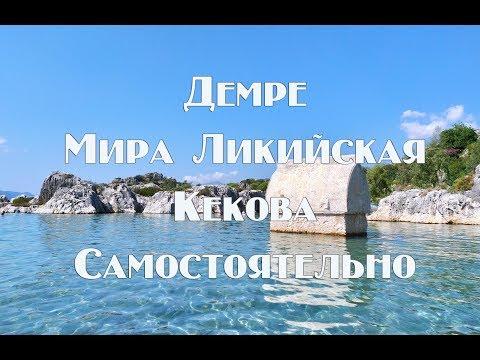 Демре   Мира Ликийская и затонувший город Кекова   Самостоятельно , без гида и экскурсии !