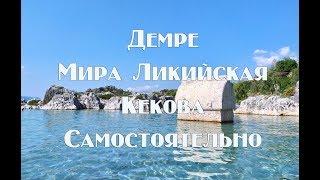 Демре  Мира Ликийская и затонувший город Кекова  Самостоятельно без гида и экскурсии
