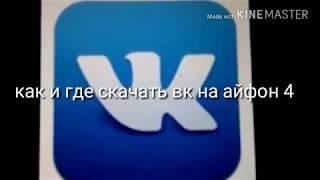 Как установить VK(ВК) на айфон 4