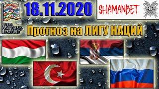 Прогноз на матч Лиги Наций УЕФА Сербия против России 18.11.2020 #спорт #прогнозы #футбол