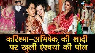 करिश्मा-अभिषेक की शादी का भांडाफोड़, बहु ऐश्वर्या को जया ने दिखाई औकात..! KARISHMA-ABHISHEK MARRIAGE