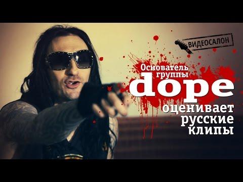 Фронтмен Dope смотрит русские клипы (Видеосалон №21)