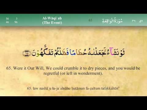 056 Surah Al Waqia with Tajweed by Mishary Al Afasy (iRecite)