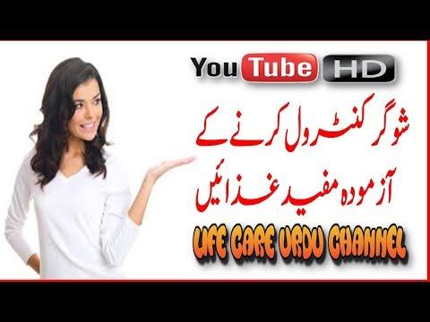 Sugar Diabetic Diet In Urdu * Sugar Diabetes Ka Ilaj *Home Remedies For Sugar Control In Urdu