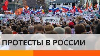 Протесты в России: развиваются или обречены на провал?