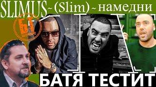 "Реакция Бати на клип ""SLIMUS (Slim) - Намедни (Премьера, 2019)""  Батя смотрит"