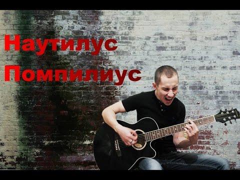 Наутилус Помпилиус - Эта музыка будет вечной (кавер 209)