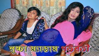 Luiccha Madam Gorvoboti   লুইচ্চা ম্যাডাম গর্ভবতী । Soto Dada Comedy । Bangla Funny Video 2019