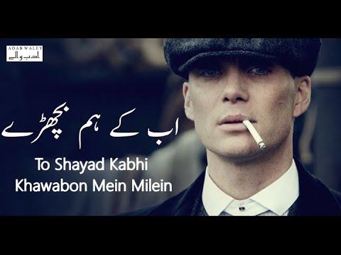 AHMAD FARAZ | AB K HUM BICHRAY | TWO LINES SHAYARI | SAD POETRY