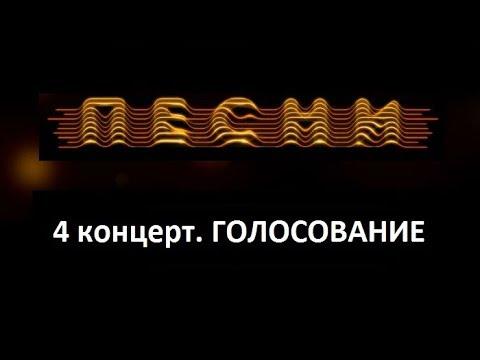 Песни ТНТ голосование ТНТ Club перед четвёртым концертом