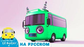 Ужасный Робот Мультики для детей Автобус Бастер Детские Песни