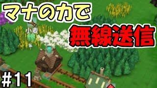 【Factory Town】#11 労働力を駆使して、工場の街を作ろう! ~マナで無線送信~【実況】