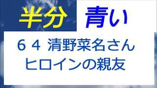 小宮裕子(清野菜名)が1992年春「5分待って」でデビューします。...