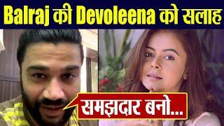 Download song Devoleena Bhattacharjee को Balraj Syal ने दी सलह, Sidnaaz की जोड़ी Fans ने बनाई |FilmiBeat