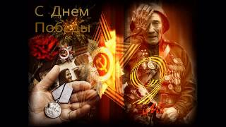 Евгений Балякин - Вам, ветераны войны