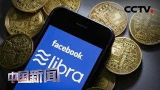[中国新闻] 脸书计划发行加密货币 多方表担忧 | CCTV中文国际